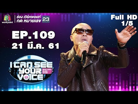 I Can See Your Voice -TH | EP.109 | 1/5 | อี๊ด FLY  | 21 มี.ค. 61