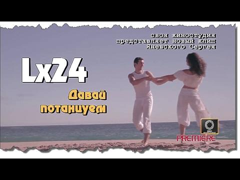 Lx24 - Давай станцуем (премьера песни 2016)