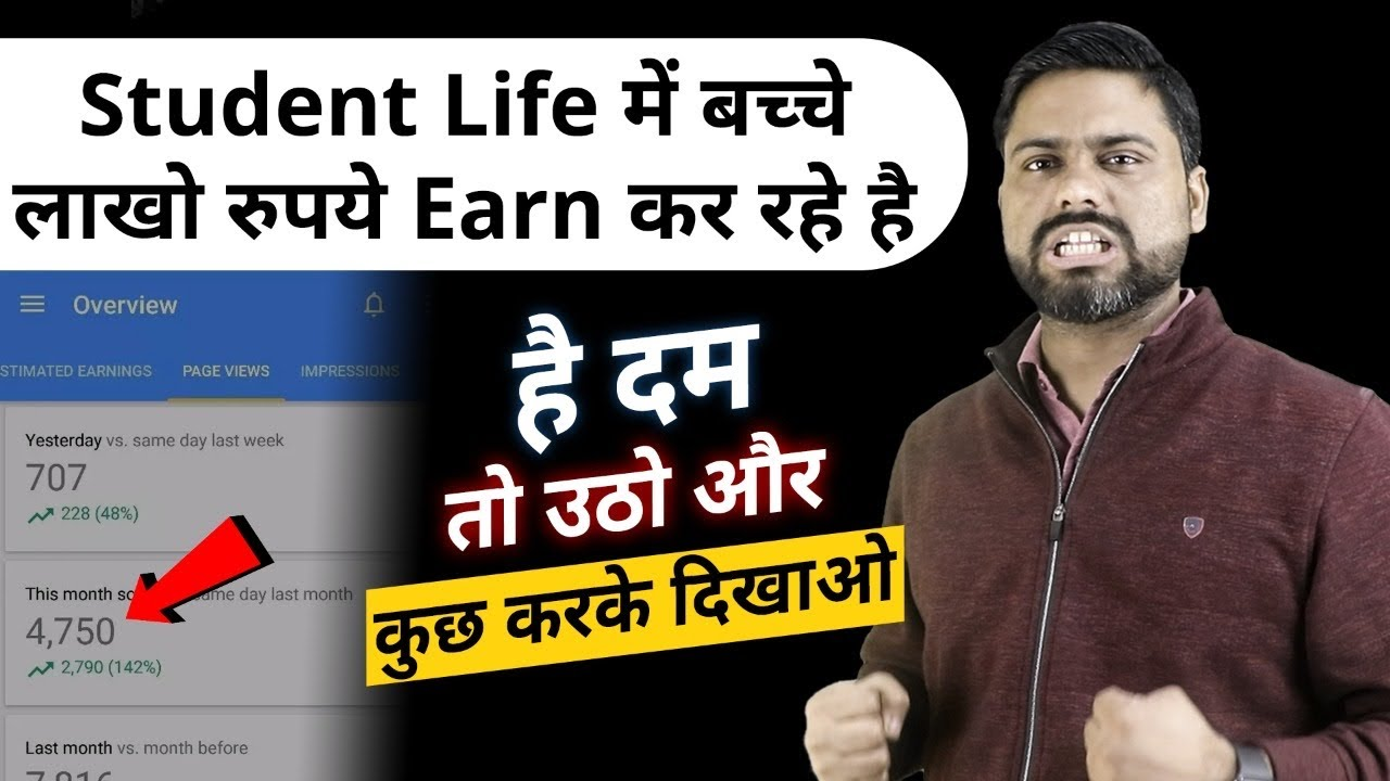 Family के पैसे बर्वाद मत करना – 10 Ways to Earn Money Online for Students In School And College Life