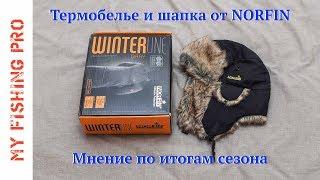 Как выбрать зимнюю шапку для рыбалки