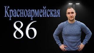 Видеообзор дома Красноармейская 86