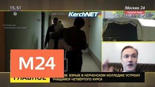 Психолог прокомментировал ЧП в Керчи - Москва 24