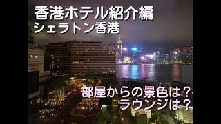 【4K 50fps】 GoPro Hero7 と行く香港旅行③ シェラトン香港ホテル&タワーズ Sheraton Hong Kong Hotel & Towers