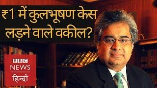Kulbhushan Jadhav मामले में भारत का पक्ष रखने वाले वकील हरीश साल्वे (BBC Hindi)