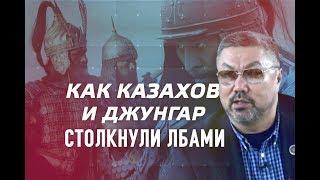 Как оседлые страны столкнули лбами казахов и джунгар