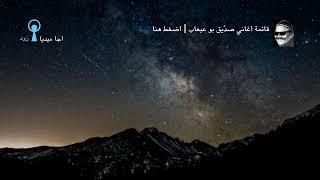بوعبعاب سكرني غلاهم + والله ما ننسى