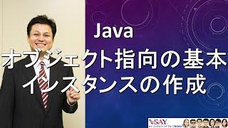 019-オブジェクト指向の基本-インスタンスの作成新人エンジニアが最初に覚えたい100のJava文法