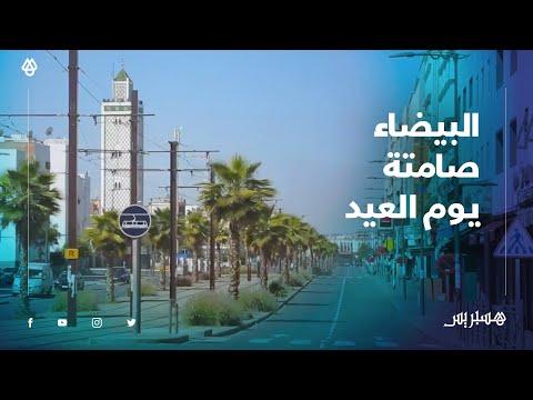 الدار البيضاء تلتزم بتعليمات الإجراءات الاحترازية يوم العيد تجنبا لكورونا