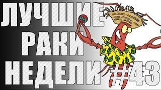 ЛРН выпуск №43. САМЫЙ ЖАРКИЙ КОЛОБАНОВ В World of Tanks [Лучшие Раки Недели]