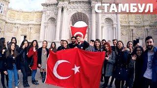 Турция, Стамбул. Обзор города, достопримечательности. Turkey, Istanbul. City overview, attractions
