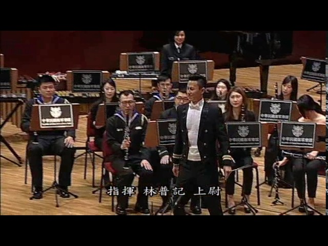 2017-01-11 國家音樂廳 海軍軍歌