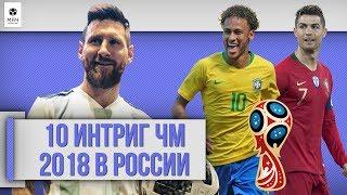 ТОП 10 ИНТРИГ ЧМ 2018 в России