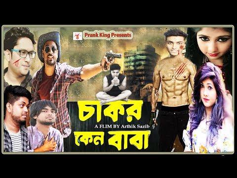 Bangla Movie 2017 | Chakor Keno Baba | Supper Comedy | Action | Romantic | Prank King Entertainment