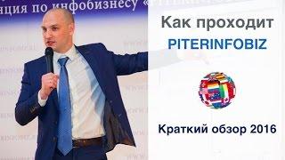 Как проходит Piterinfobiz и почему стоит идти на эту конференцию?