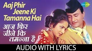 Aaj Phir Jeene Ki Tamanna Hai with lyrics | आज फिर