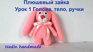 Плюшевый зайчик крючком. Зайка из плюшевой пряжи. Вязаный заяц. Crochet bunny (Урок 1 Голова, ручки)