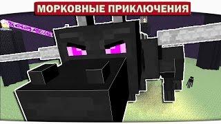 ФИНАЛ СЕЗОНА!! ДОМАШНИЙ ДРАКОНЧИК?? 35 - Морковные приключения (Minecraft Let