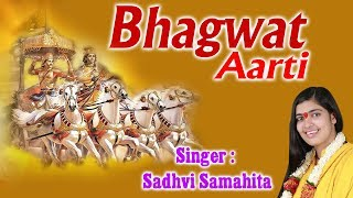 Shrimad Bhagwat Bhagwan Ki Aarti Latest Aarti Sadhvi Samahita
