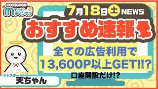 【速報】今週のおすすめベスト5!!通常より2倍のポイントアップも!!?