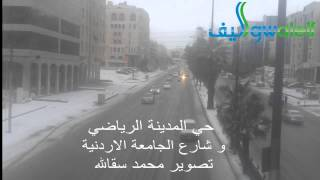 preview picture of video 'الثلوج في حي المدينة الرياضية و شارع الجامعة الاردنية'