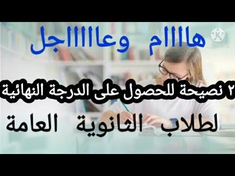 talb online طالب اون لاين ٢٠ نصيحة للحصول علي الدرجة النهائية في الثانوية. مستر/ محمد الشريف