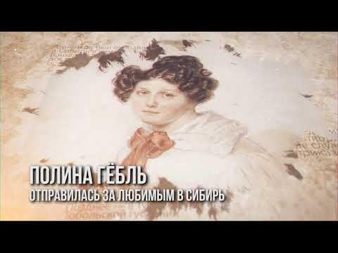 #Забайклье - наш дом. История любви декабриста Анненкова и француженки Гебль