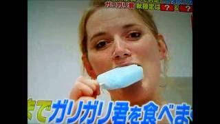 ガリガリ君をはじめて食べた外国人の感想相互チャンネル登録