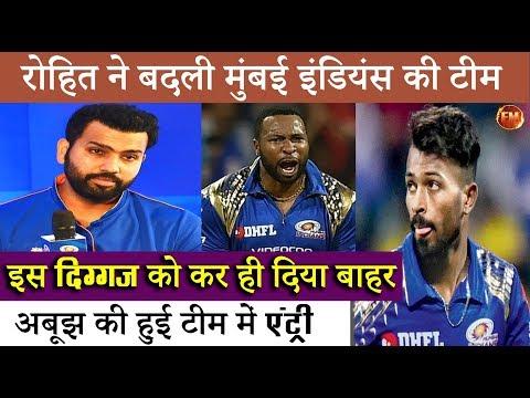 राजस्थान के खिलाफ़ मैच के लिए मुंबई ने बदली टीम.. लंबे समय बाद दिग्गज बाहर