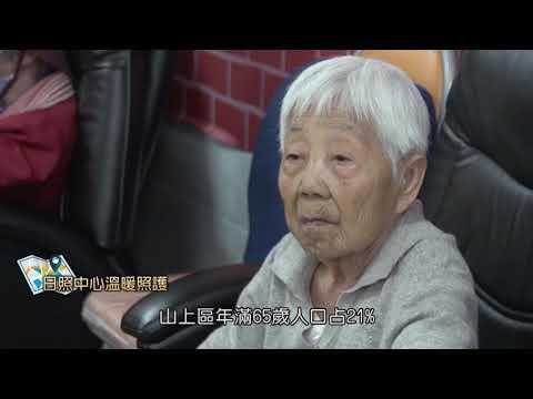 臺南市政府110年度施政成果宣導影片:山上區(台語篇)