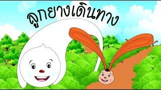 สื่อการเรียนการสอน นิทาน เรื่อง ลูกยางเดินทาง ป.5 ภาษาไทย