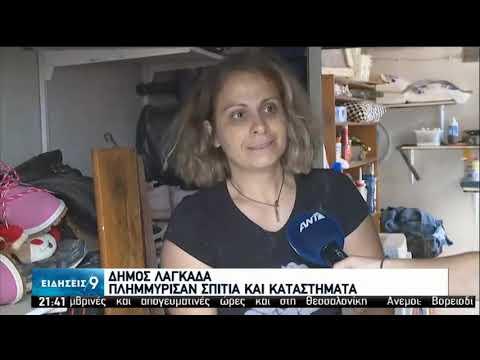 Λαγκαδάς: Μεγάλες οι καταστροφές από την κακοκαιρία «Θάλεια» | 08/08/2020 | ΕΡΤ