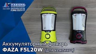 Кемпинговый фонарь ФАЗА