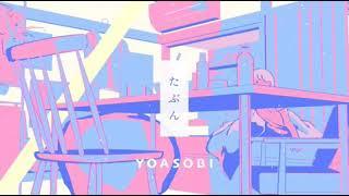 YOASOBI 『 Tabun ( Probably ) / たぶん 』— Acapella [ Vocal Extraction ]