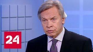 Алексей Пушков: США призывают отказаться от ядерного оружия из-за своих новых разработок - Россия 24