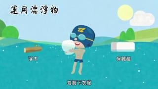 體育署水中自救宣導影片-水男孩篇