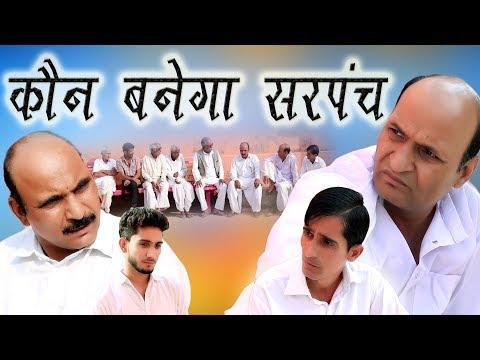 कौन बनेगा  सरपंच Rajashthani Hariyanvi Comedy By Murari lal pareek