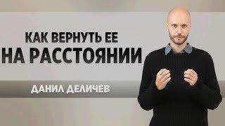 Как вернуть ее на расстоянии - Данил Деличев