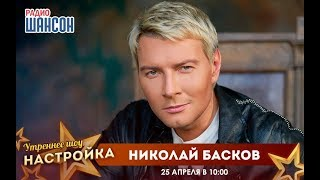 «Звездный завтрак» с Николаем Басковым