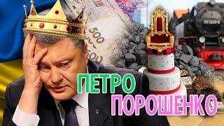 СЕРІЯ 105: Петро Порошенко: що потрібно знати та пам'ятати про «гаранта»?