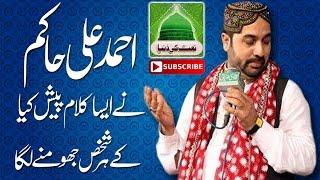 Ahmad Ali Hakim Naat kalam 2017 New Punjabi Naat part2