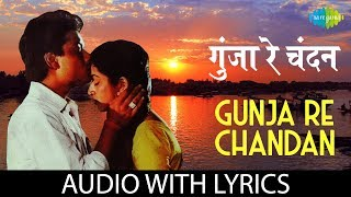 Gunja Re Chandan with lyrics | गुँजा रे चन्दन