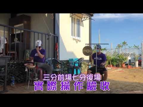 【表藝如果電話亭】紫海歌劇團