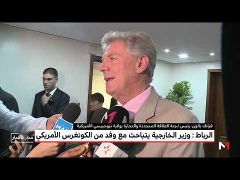 العرب اليوم - شاهد: وزير الخارجية المغربي يتباحث مع وفد من الكونغرس الأمريكي