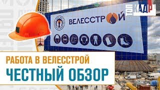 Работа в велесстрой ЧЕСТНЫЙ ОБЗОР | Топ Кадр