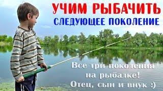 РЫБАЛКА С СЫНОМ НА РЕКЕ #2 Учим Сына Рыболовле 🐟 Влог
