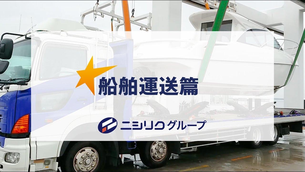 船舶運送篇 ニシリクグループ (30秒)