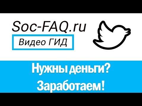 Как заработать на своей странице в Твиттере