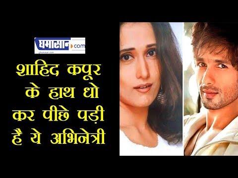 Shahid Kapoor Filed Police Complaint Against Vastavikta Pandit Daughter of Rajkumar