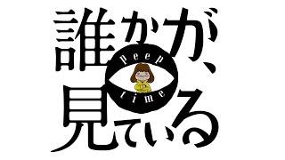 mqdefault - 『誰かが、見ている』ティザー予告