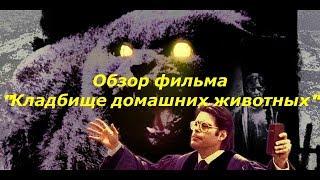 """Обзор фильма """"Кладбище домашних животных"""""""